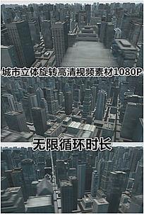 城市高楼大厦建筑立体旋转视频