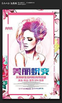 创意美容美发海报设计