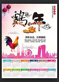 中国风鸡年挂历
