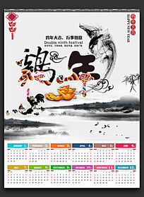 创意水墨中国风公司企业台历挂历设计模板