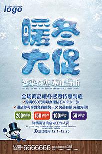 冬季年末促销海报设计