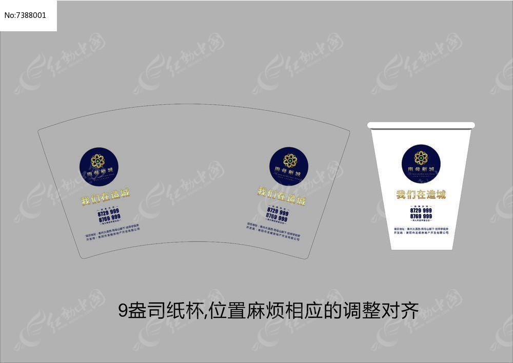 房地产纸杯包装设计图片