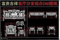 富贵吉祥客厅沙发组合CAD图纸
