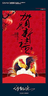 恭贺新禧2017鸡年新春海报设计
