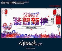 恭贺新禧2017水彩鸡年海报背景设计
