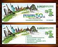 国际旅游代金券模版设计