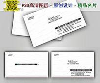 黑色大气商业传媒名片 PSD