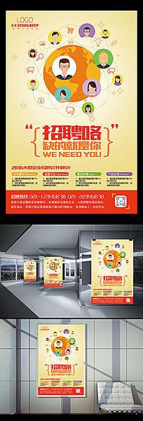 环球互联网招聘海报设计
