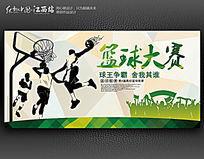 简约创意篮球大赛海报