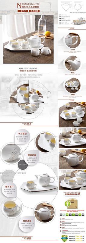 简约欧式陶瓷茶壶详情页