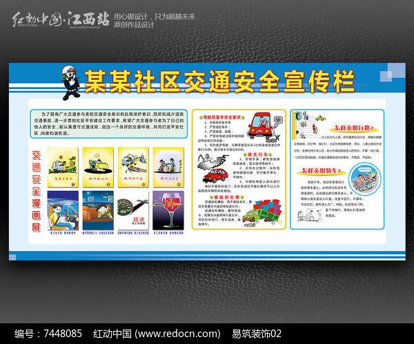 安全社区宣传栏内容_简约社区交通安全宣传栏设计_红动网