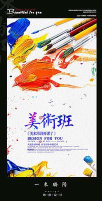 简约水彩美术班宣传海报设计PSD