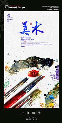 简约水彩美术宣传海报设计PSD
