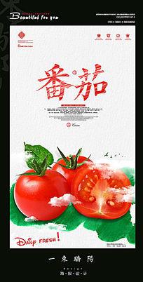简约新鲜番茄宣传海报设计PSD