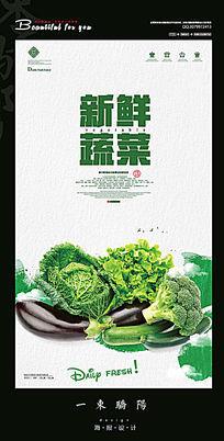 简约新鲜蔬菜宣传海报设计