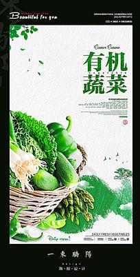 简约有机蔬菜宣传海报设计