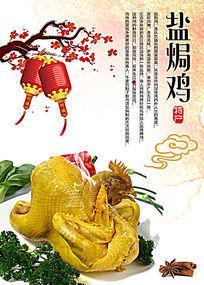 客家盐焗鸡海报广告素材设计