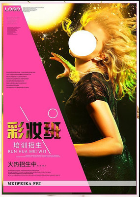 美容化妆美甲形象设计培训班学校招生海报