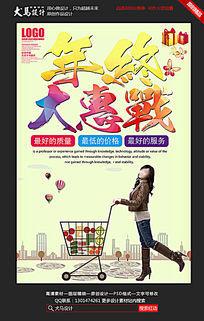 年终大惠战促销海报