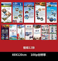 全套旅游旅行社宣传展板