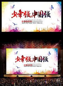 少年强中国强青春励志立体方块几何背景海报