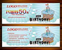 生日蛋糕代金券模版设计