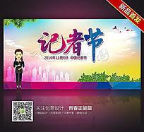 时尚幻彩记者节海报设计