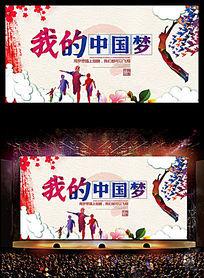 我的中国梦梦想的翅膀励志海报R1506030