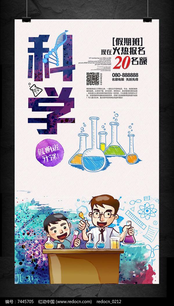 原创设计稿 海报设计/宣传单/广告牌 海报设计 小学儿童自然科学辅导图片
