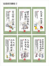 校园文化论语系列展板