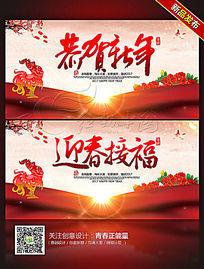 喜庆2017恭贺新年迎春接福鸡年海报设计