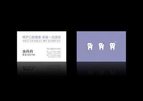 牙科医生名片