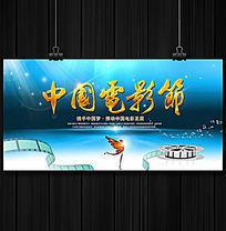 中国电影节海报设计