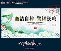 中国风廉政文化廉洁自律展板设计
