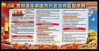 中国共产党党内监督条例宣传栏