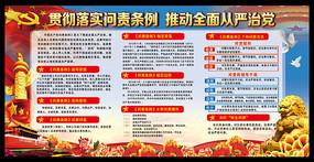 中国共产党问责条例展板模板