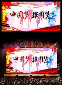 中国梦强国梦国家祖国励志激励海报