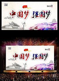 中国梦强国梦中国风励志海报