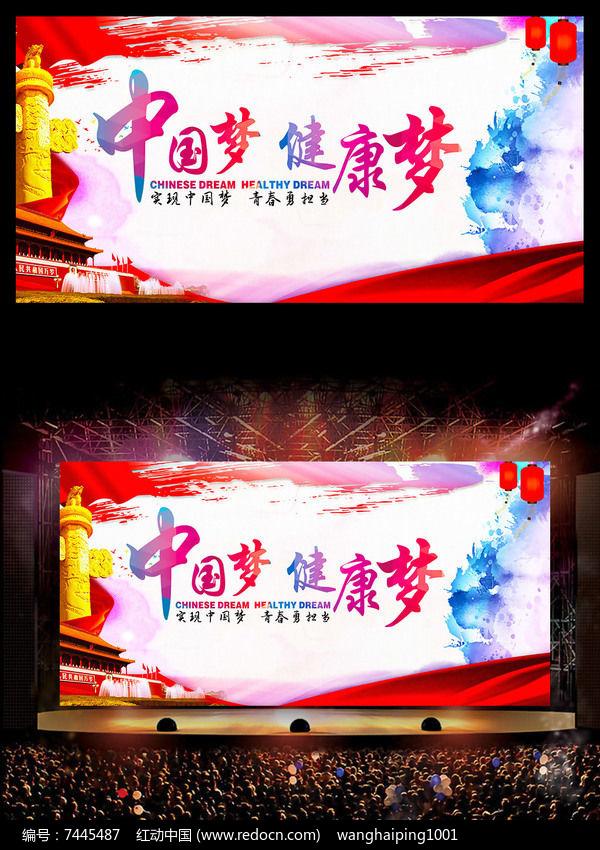 中国梦我的梦国家祖国励志激励海报图片
