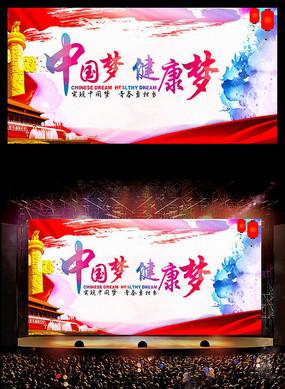 中国梦我的梦国家祖国励志激励海报
