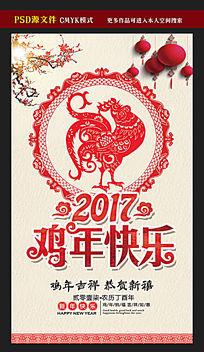 2017鸡年快乐春节促销海报