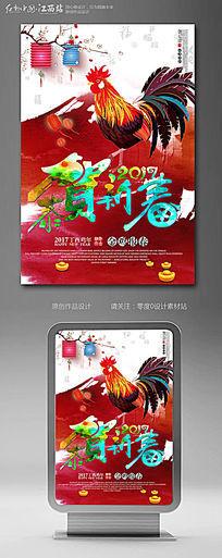 2017水彩恭贺新春海报设计