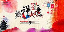 2017新春海报背景设计模板