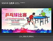 炫彩乒乓球比赛宣传海报