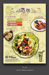 餐厅店长推荐美食促销海报
