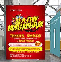 超市开业促销海报设计