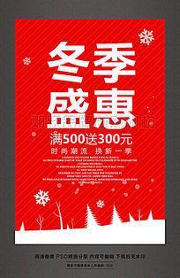 冬季促销活动宣传海报