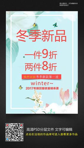 冬季新品宣传促销海报