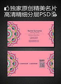 粉色精致花纹服装纺织名片 PSD
