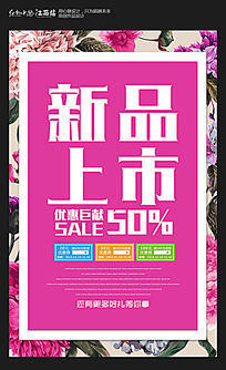 粉色浪漫新品上市促销海报